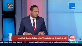 مصر في أسبوع | التجربة المصرية في مكافحة الإدمان.. خطوة على طريق الإبداع