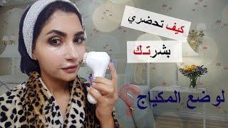 ❣❣5 steps prep your skin before makeup❣❣ خمس خطوات لتحضير  البشرة قبل المكياج❣❣