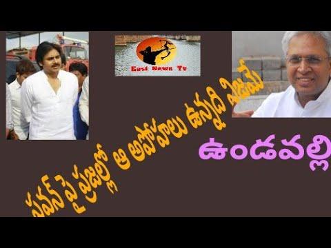 Xxx Mp4 Vundavalli Comments On Pavan Committee East News Tv 3gp Sex