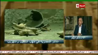 الحياة في مصر | د. مصطفي وزيري: المُرممون المصريون الأكفء في العالم