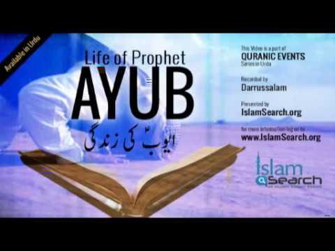 Events of Prophet Ayub s life Urdu Story of Prophet Ayub in Urdu