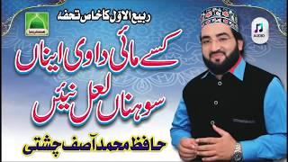 New Punjabi Naat 2017-Kisy Mai Da Vi Aina Sohna Laal Nai-By Hafiz Muhammad Asif Chishti