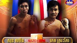 Sok Savin Cambodia Vs Phatsrakeo, Thailand, Khmer Warrior Boxing Seatv Boxing 18 August 2018