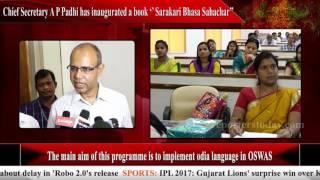Odia Language Week celebrated at State secretariat in Bhubaneswar