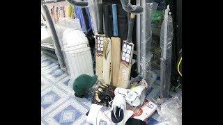 জানুন ক্রিকেট সেটের দাম।Cricket set price.