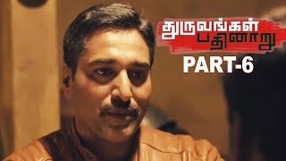 Dhuruvangal Pathinaaru D16 Tamil Latest Movie Part 6 - Rahman | Karthick Naren