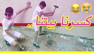 #كسرنا البيت بس شوفوا النتيجه كيف طلعت 😱!!
