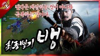 Dangerous Game as Varus! [ Bang Solo Game ]