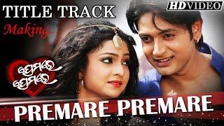 MAKING OF TITLE TRACK I Sarthak's 2016 Rajo Film I Premare Premare | Arindam,Seetal