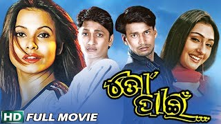 TO PAEEN Odia Super Hit Full Film   Pratyush, Namrata   Sarthak Music