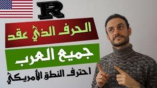 تعلم نطق اللغة الإنجليزية الأمريكية باحتراف، تحكم في حرف ال R مثل الأمريكيين