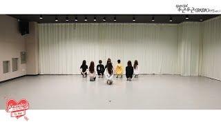 프로미스나인 (fromis_9) - 두근두근(DKDK) Choreography 9.Ver