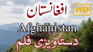 Afghanistan History In Urdu Hindi Afghanistan Story Afghanistan Ki Kahani HD
