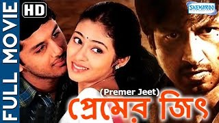Premer Jeet (HD) - Superhit Bengali Movie | Nithin | Sadha | Gopichand
