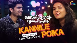 Kannile Poika Cover Song Ft Neha Venugopal | Thondimuthalum Dhriksakshiyum | Joe Johnson | Official