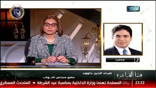 النائب ضياء الدين داوود: الحفاظ على المسار الديمقراطي هو الطريق لعودة مصر دولة قوية عزيزة قادرة