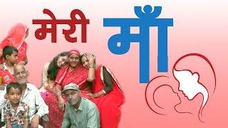 New Haryanvi Song | Meri Maa Full Song | Mothers Day Special | Miss Rakhi, Narender Khawadiya