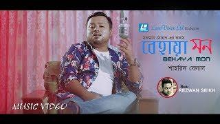 Behaya Mon By Shahrid Belal | Music Video | Salman Sohag | Rezwan Seikh | Khan Mahi