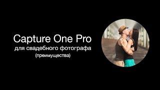 Capture One Pro для свадебного фотографа. Capture One Pro или Lightroom