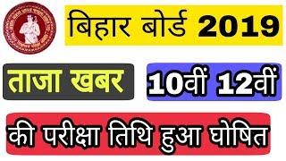 Bihar Board 10th 12th Exam Date | बिहार बोर्ड 2019 की परीक्षा तिथि घोषित | Bihar Board 2019 Exam