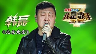 我是歌手-第二季-第10期-韩磊《北京北京》-【湖南卫视官方版1080P】20140314