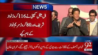 Chairman PTI Imran Khan Press Conference - 18 January 2018 - 92NewsHDPlus