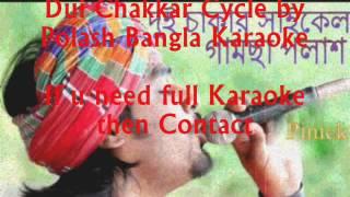 Dui Chakkar Cycle by Polash Bangla Karaoke