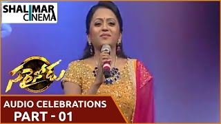 Sarainodu Audio Celebrations Part 01 || Allu Arjun, Rakul Preet Singh, Chiranjeevi