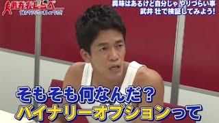 武井壮がバイナリーオプションでガチ勝負!たった1時間で5万円が!?