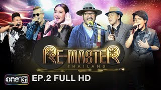 Re-Master Thailand | EP.2 (FULL HD) | 18 พ.ย. 60 | one31