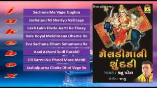 Jukebox - Hits Of Kanu Patel - Meldi Mani Chundadi  Singer - Kanu Patel