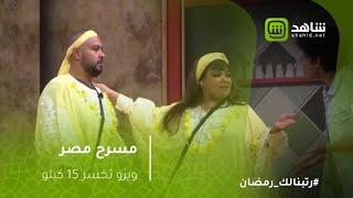 مسرح مصر - ويزو تخسر 15 كيلو من وزنها