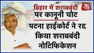 Patna High Court Strikes Down Bihar Liquor Ban