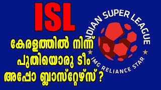 Kerala To Have One More Team In ISL | Oneindia Malayalam