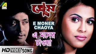 E Moner Chaoya | Prem | Bengali Movie Song | Kumar Sanu, Shaan | Shreya Pande