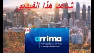 عاجل : شاهد هذا الفيديو حتى النهاية لتتمكن من التسجيل في برنامج الهجرة إلى كندا أريما arrima