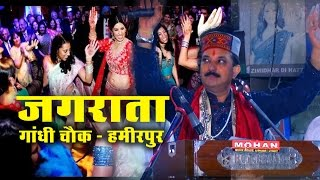 Karnail Rana | Hamirpur Jagrata | 01.04.2017