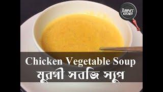 Chicken Vegetable Soup/বাচ্চাদের মুরগী-সবজি স্যুপ