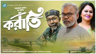 Korati | Bangla Natok | Fazlur Rahman Babu, Tushar Khan | Shahjahan Kanchon
