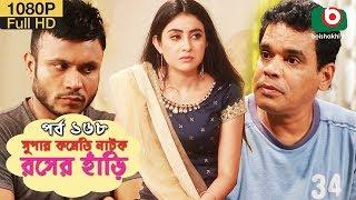 সুপার কমেডি নাটক - রসের হাঁড়ি | Bangla New Natok Rosher Hari EP 168 | AKM Hasan, Ahona