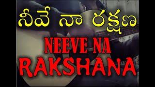 Neeve na rakshana neeve nireekshana on guitar | Telugu christian songs