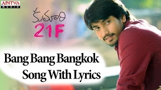Bang Bang Bangkok Song - Kumari 21F Songs With Lyrics - Raj Tarun, Heebah Patel, Sukumar, DSP