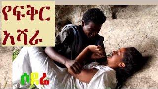አዲስ ፊልም - የፍቅር አሻራ Ethiopian full film 2018 Yefiker Ashara