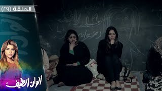 Episodِe 29 - Alwan Al Teef Series   الحلقة التاسعة وعشرون - مسلسل ألوان الطيف
