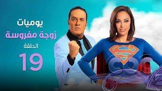 مسلسل يوميات زوجة مفروسة| الحلقة التاسعة عشر - Yawmeyat Zoga Mafrousa  episod 19