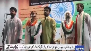 Indian Aligarh Muslim University Students Made Changes in Pakistani national song  Aaye Raah e Haq k
