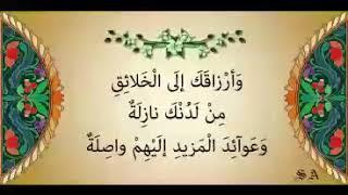 زیارتِ امین اللہ