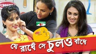 Je Radhe Se Chulo Badhe | Kushum Shikder | Keya Chowdhury | Channel i TV