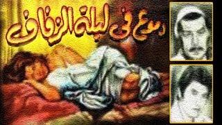 دموع في ليلة الزفاف - Demou3 Fi Leilet El Zefaf