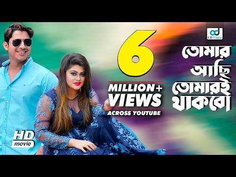 Xxx Mp4 Tomari Achi Tomari Thakbo Shuvo Moumita Nirjona Bangla New Movie 2017 CD Vision 3gp Sex